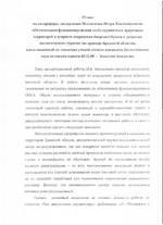 Москаленко Игорь Владимирович Отзывы поступившие на диссертацию и автореферат диссертации