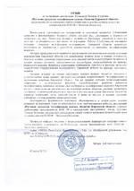 Кутявина Татьяна Игоревна Отзывы поступившие на диссертацию и автореферат диссертации
