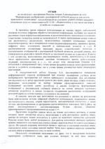 Носков Андрей Александрович otzyv mgtu im baumana pdf