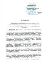 Чебрякова Юлия Сергеевна Заключение организации где выполнялась диссертация