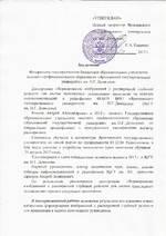 Носков Андрей Александрович Отзывы поступившие на диссертацию и автореферат диссертации