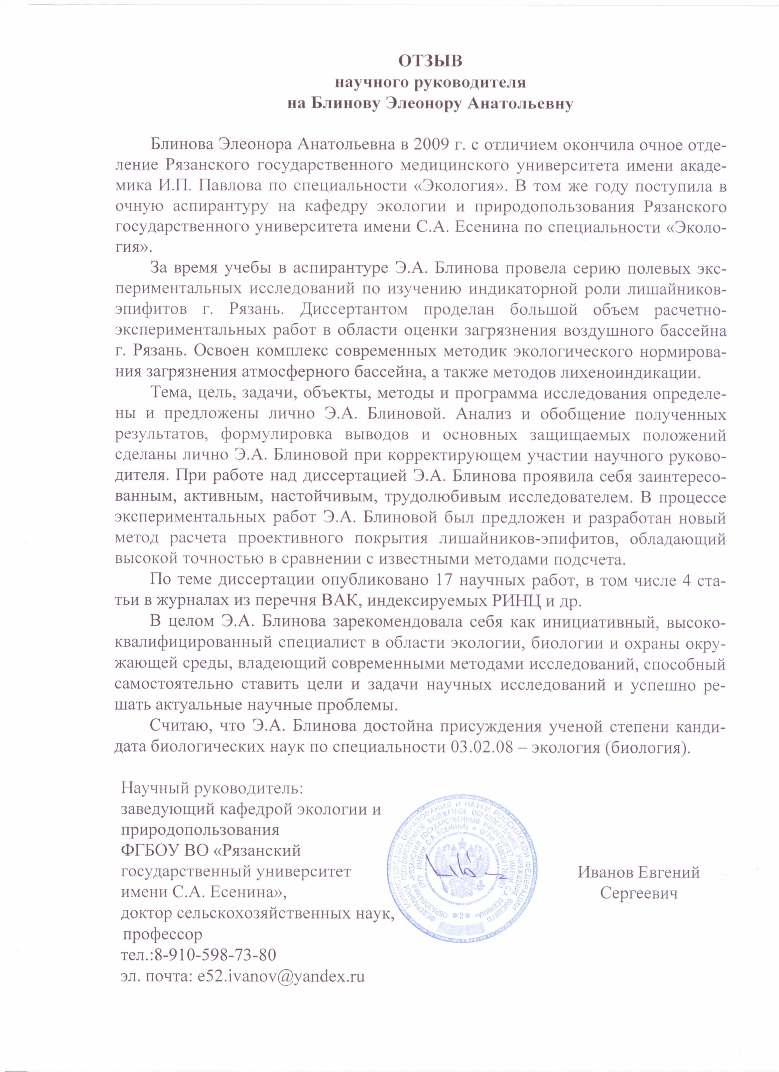 Блинова Элеонора Анатольевна Отзыв научного руководителя научного консультанта